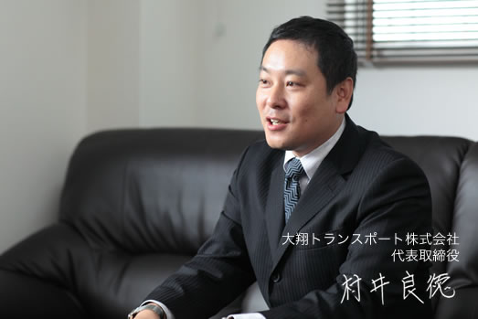 代表取締役 村井 良徳